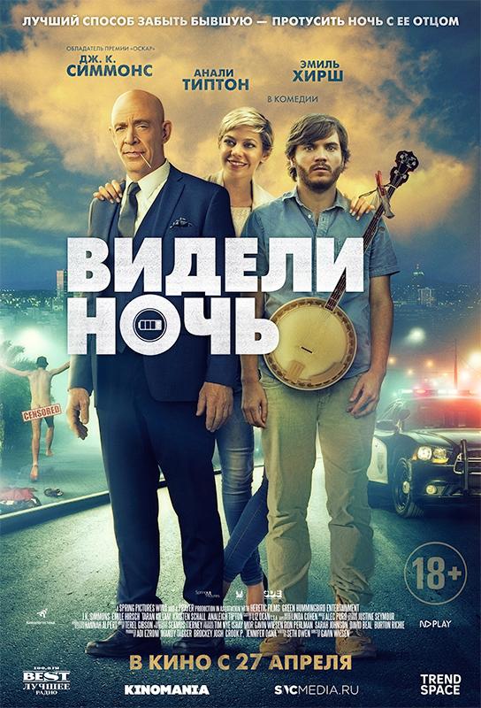кино расписание тольятти